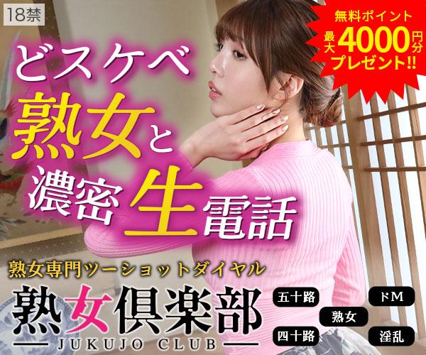 熟女専門ツーショットダイヤル熟女倶楽部(じゅくじょくらぶ)